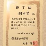 友永ヨーガ学院